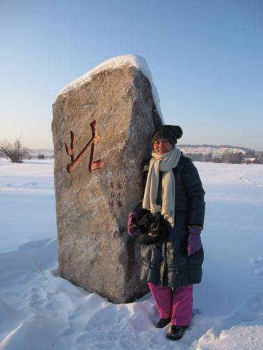 2010 winter in China's northermost town